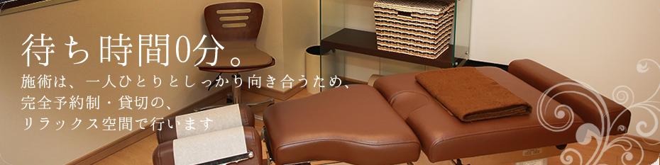 茨木市の完全予約制・貸切で待ち時間0分のリラックス空間