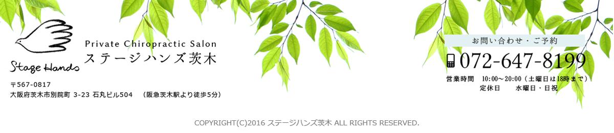 茨木市の整体・カイロプラクティックならステージハンズへ!