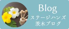 茨木市ステージハンズのBlog